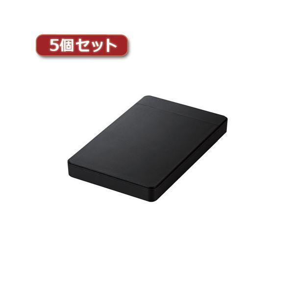 5個セットロジテック HDDケース/2.5インチHDD+SSD/USB3.0/ソフト付 LGB-PBPU3S LGB-PBPU3SX5