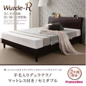 すのこベッド セミダブル【Wurde-R】【羊毛入りデュラテクノマットレス付き】ダークブラウン 棚・コンセント付きモダンデザインすのこベッド【Wurde-R】ヴルデアール【代引不可】
