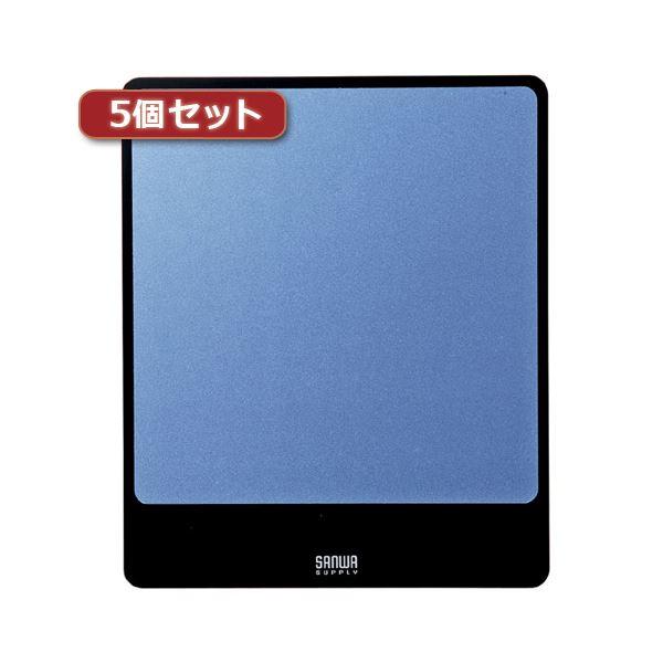 【マラソンでポイント最大43倍】5個セットアルミニウムマウスパッド(ブルー) MPD-ALUMBLX5