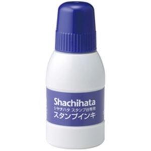 【スーパーセールでポイント最大44倍】(業務用100セット) シヤチハタ 補充インキ 小 SGN-40-B 藍