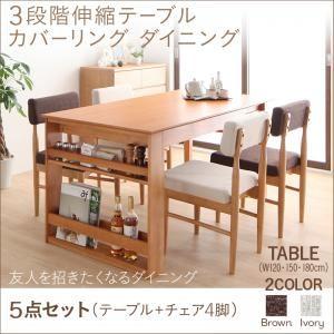 ダイニングセット 5点セット(テーブル+チェア4脚) 幅150cm チェアカラー:アイボリー2脚+ブラウン2脚 3段階伸縮テーブル カバーリング ダイニング humiel ユミル