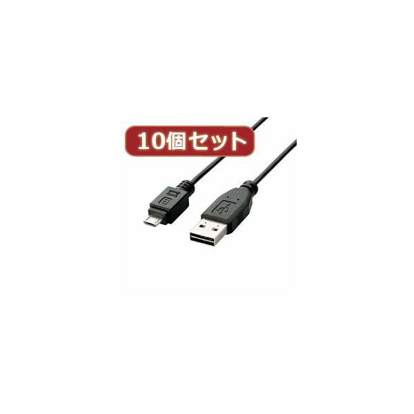 【マラソンでポイント最大43倍】10個セット エレコム 両面挿しUSBケーブル(A-microB) U2C-DAMB02BKX10
