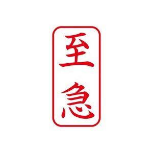 【マラソンでポイント最大43倍】(業務用50セット) シヤチハタ Xスタンパー/ビジネス用スタンプ 【至急/縦】 XAN-101V2 赤