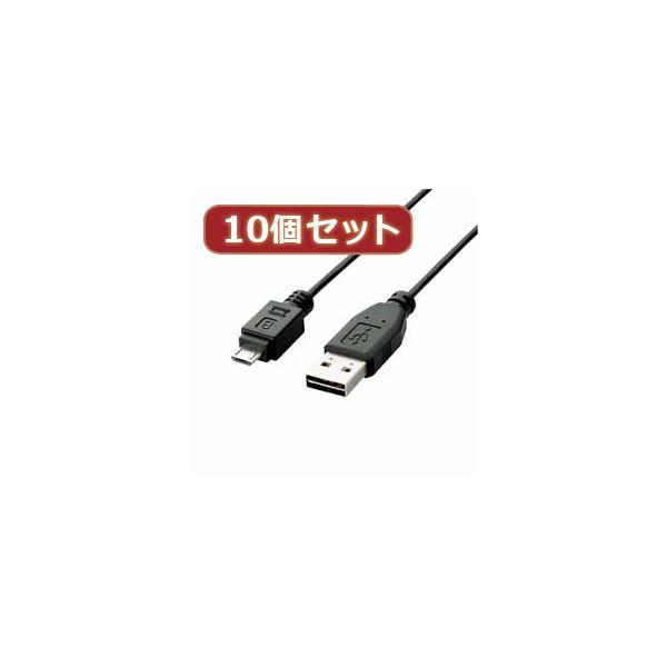 【マラソンでポイント最大43倍】10個セット エレコム 両面挿しUSBケーブル(A-microB) U2C-DAMB10BKX10