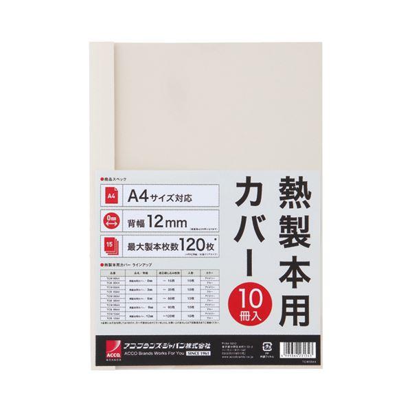 (まとめ) アコ・ブランズ サーマバインド専用熱製本用カバー A4 12mm幅 アイボリー TCW12A4R 1パック(10枚) 【×8セット】