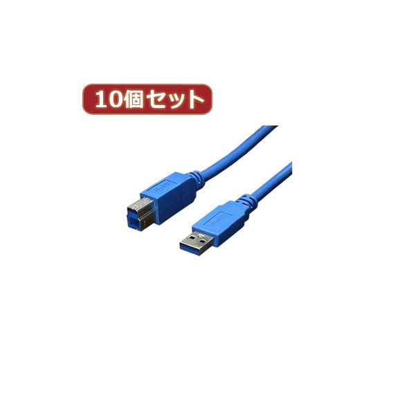 【マラソンでポイント最大43倍】変換名人 10個セット USB3.0ケーブル A-B 3.0m USB3-AB30X10