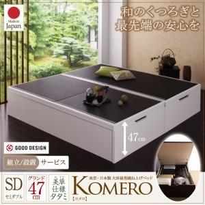 【組立設置費込】畳ベッド セミダブル【Komero】グランド フレームカラー:ホワイト 畳カラー:グリーン 美草・日本製_大容量畳跳ね上げベッド_【Komero】コメロ【代引不可】