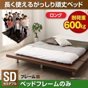 すのこベッド セミダブル ロング【フレームのみ】フレームカラー:ウォルナットブラウン 頑丈デザインすのこベッド RinForza リンフォルツァ