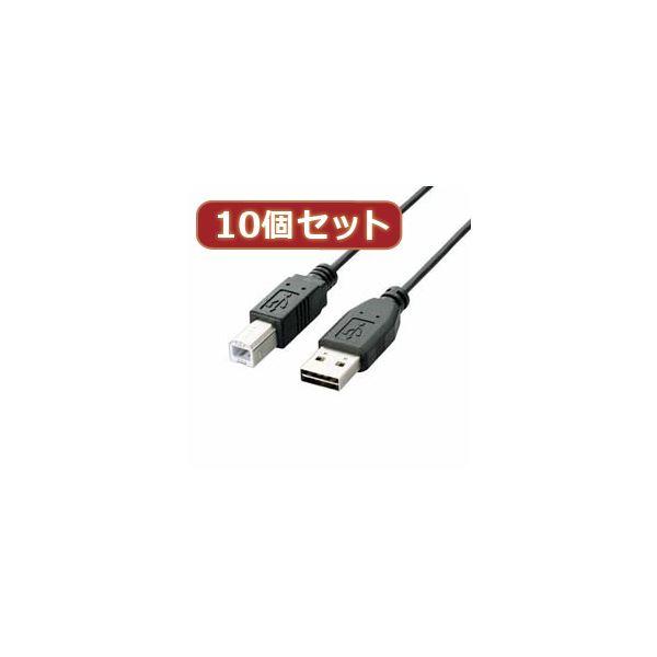 10個セット エレコム 両面挿しUSBケーブル(A-B) U2C-DB50BKX10
