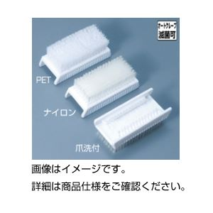 【マラソンでポイント最大43倍】(まとめ)手洗いブラシ 爪洗付【×10セット】