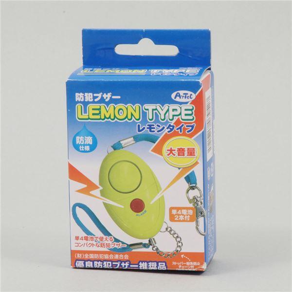(まとめ)アーテック 防犯ブザーレモンタイプ(単4電池付) 【×40セット】