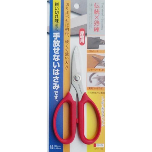 (業務用20セット)クラフトハサミ 【全長160mm】 日本製 SHT-160 〔業務用/家庭用/DIY/日曜大工/手芸〕