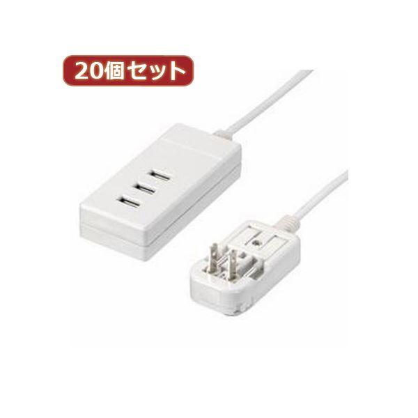 YAZAWA 20個セット 海外用マルチ変換タップUSB3ポート HPM6USB3WHX20