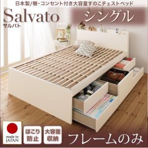 チェストベッド シングル【Salvato】【フレームのみ】ダークブラウン 日本製_棚・コンセント付き大容量すのこチェストベッド【Salvato】サルバト【代引不可】