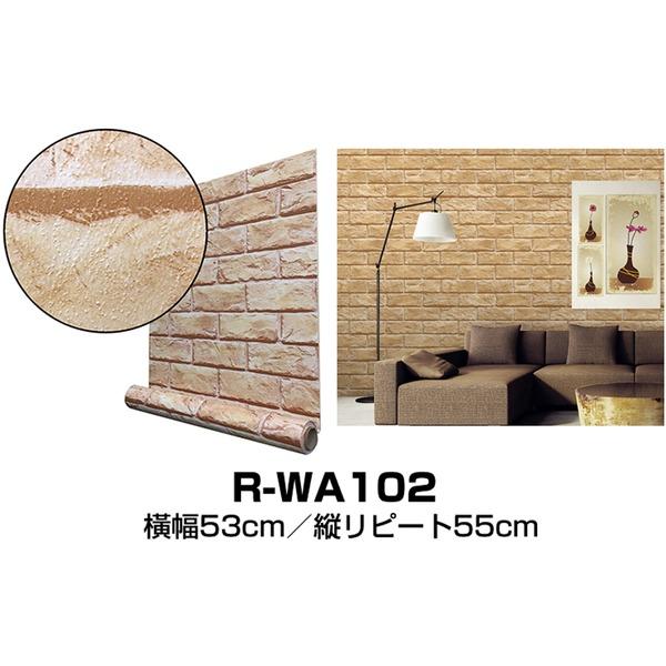 【WAGIC】(30m巻)リメイクシート シール壁紙 プレミアムウォールデコシートR-WA102 煉瓦 ライトブラウン【代引不可】