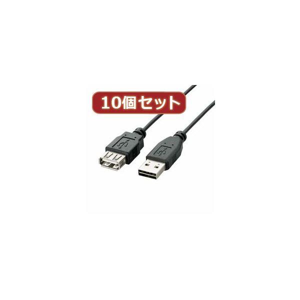 10個セット エレコム 両面挿しUSB延長ケーブル(A-A) U2C-DE20BKX10
