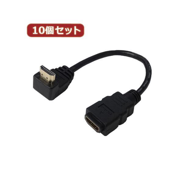 ケーブル 期間限定特価品 推奨 スーパーセールでポイント最大44倍 変換名人 10個セット L型ケーブル延長20 HDMI 上L HDMI-CA20ULX10