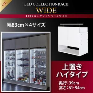 【単品】収納上置 高さ61~94 奥行39 ホワイト LEDコレクションラック ワイド【代引不可】