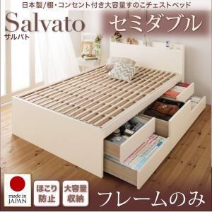 チェストベッド セミダブル【Salvato】【フレームのみ】ナチュラル 日本製_棚・コンセント付き大容量すのこチェストベッド【Salvato】サルバト【代引不可】