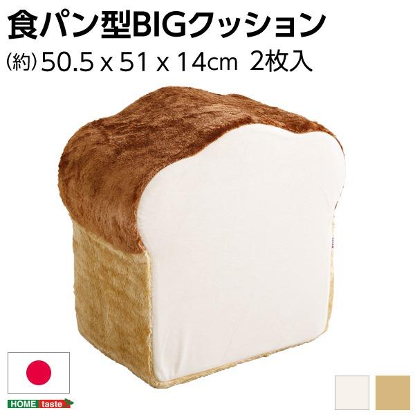 低反発 かわいい食パン クッションBIG 【ベージュ】 50.5×51×14~29cm 食パンシリーズ 日本製 『Roti ロティ』【代引不可】