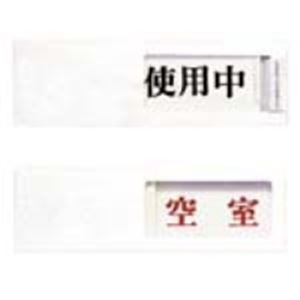 (業務用20セット) 光 プレート UP40-3 使用中⇔空室 白