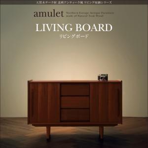 リビングボード【amulet】天然木チーク材北欧アンティーク風リビング収納シリーズ【amulet】アミュレット【代引不可】