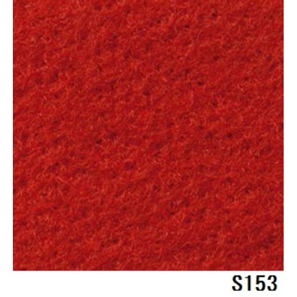 パンチカーペット サンゲツSペットECO 色番S-153 91cm巾×8m