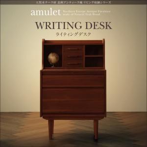 デスク【amulet】天然木チーク材北欧アンティーク風リビング収納シリーズ【amulet】アミュレット【代引不可】