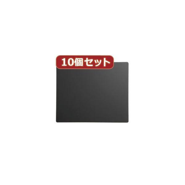 【マラソンでポイント最大43倍】10個セットエコマウスパッド(グレー) MPD-EC37GYX10