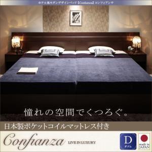 ベッド ダブル【Confianza】【日本製ポケットコイルマットレス付き】ダークブラウン 家族で寝られるホテル風モダンデザインベッド【Confianza】コンフィアンサ【代引不可】