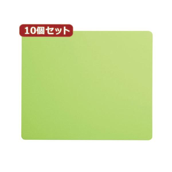 【マラソンでポイント最大43倍】10個セットエコマウスパッド(グリーン) MPD-EC37GX10