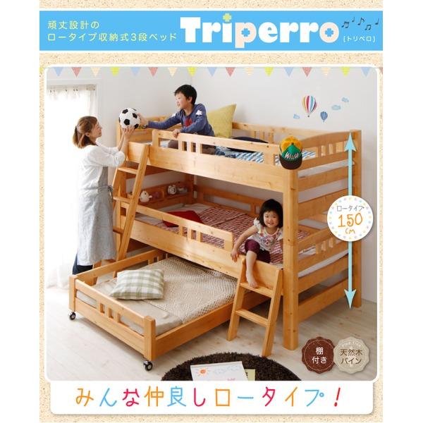 ベッド【triperro】ライトブラウン 頑丈設計のロータイプ収納式3段ベッド【triperro】トリペロ【代引不可】