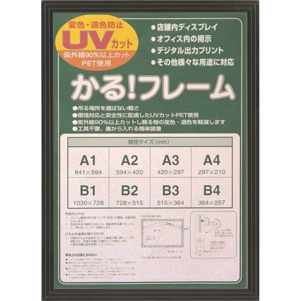 シンプルな紫外線カット機能付ポスターフレーム 贈物 フォトフレーム スーパーセールでポイント最大44倍 多目的 フレーム 額縁 割り引き ブラック 表面カバー:UVカット機能付きPET かる A4