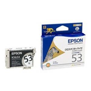 (業務用90セット) EPSON エプソン インクカートリッジ 純正 【ICGL53】 グロスオプティマイザ