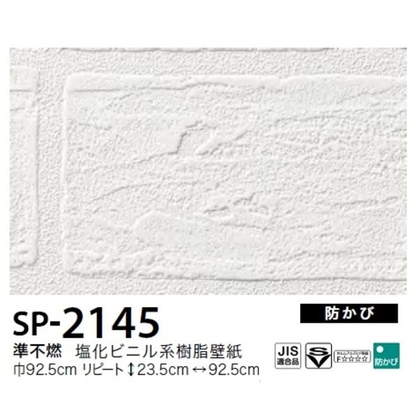 お得な壁紙 のり無しタイプ サンゲツ SP-2145 レンガ調 92.5cm巾 45m巻