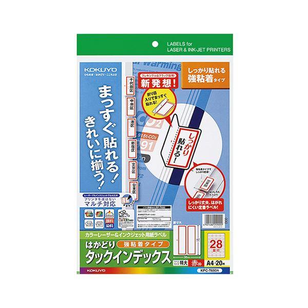 (まとめ) コクヨ カラーレーザー&インクジェットプリンター用インデックス (強粘着) A4 28面(特大) 42×38mm 赤枠 KPC-T690R 1冊(20シート) 【×5セット】