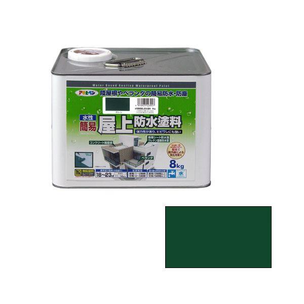 【マラソンでポイント最大43倍】アサヒペン AP 水性簡易屋上防水塗料 8KG グリーン