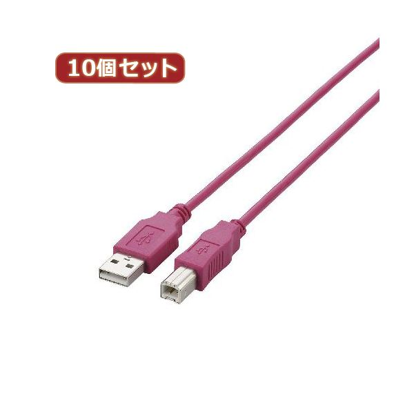 【マラソンでポイント最大43倍】10個セット エレコム USB2.0ケーブル U2C-BN30PNX10