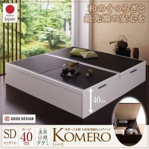 ベッド セミダブル【Komero】ラージ フレームカラー:ホワイト 畳カラー:グリーン 美草・日本製_大容量畳跳ね上げベッド_【Komero】コメロ【代引不可】