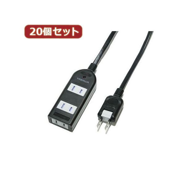 【マラソンでポイント最大43倍】YAZAWA 20個セット ノイズフィルター付AV機器タップ Y02KNS303BKX20