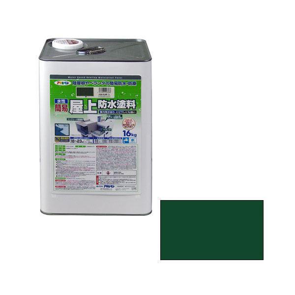 【マラソンでポイント最大43倍】アサヒペン AP 水性簡易屋上防水塗料 16KG グリーン