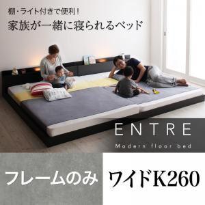 フロアベッド ワイドキング260【ENTRE】【フレームのみ】ブラック 大型モダンフロアベッド【ENTRE】アントレ