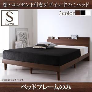 すのこベッド シングル【フレームのみ】フレームカラー:ウォルナットブラウン 棚・コンセント付きデザインすのこベッド Reister レイスター