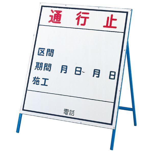 工事用標識(工事用看板) 通行止 工事-1(小) 【代引不可】