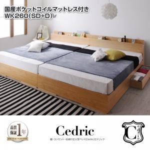 ベッド ワイドキング260(セミダブル+ダブル)【Cedric】【国産ポケットコイルマットレス付き】ウォルナットブラウン 棚・コンセント・収納付き大型モダンデザインベッド【Cedric】セドリック【代引不可】