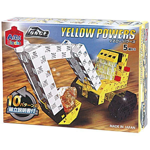 (まとめ)アーテック Artecブロック/カラーブロック 【YELLOW POWERS】 100pcs ABS製 【×5セット】