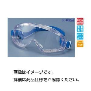 【マラソンでポイント最大42倍】(まとめ)ゴーグル型保護メガネYG-5200PET-AFα【×5セット】