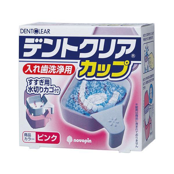【マラソンでポイント最大43倍】(業務用20セット) 紀陽除虫菊 デントクリアカップ入れ歯洗浄剤用ピンク