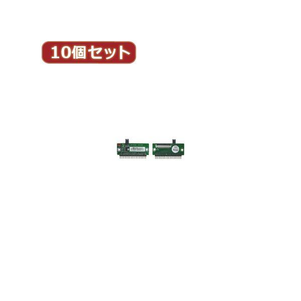変換名人 10個セット ZIF HDD→2.5