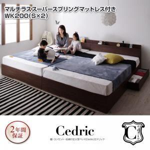 収納ベッド ワイドキング200(シングル×2)【Cedric】【マルチラススーパースプリングマットレス付き】ナチュラル 棚・コンセント・収納付き大型モダンデザインベッド【Cedric】セドリック【代引不可】